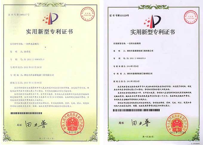 一次性水晶餐具专利证书